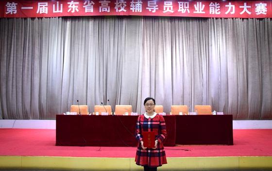 王茜获山东省首届辅导员职业能力大赛一等奖图片