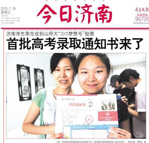 各媒体 山东师大首批录取通知书发放 2015 07 20