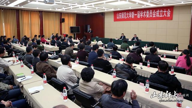 学校召开新一届学术委员会成立暨第一次全体委员会议