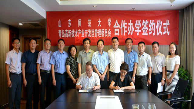 山东师范大学与青岛高新区管委会签署合作办学协议