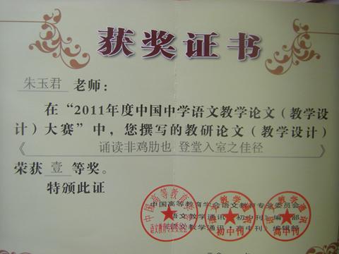 高中语文教师论文_山东师大附中语文教师在2011年度中国中学语文教学论文(设计 ...