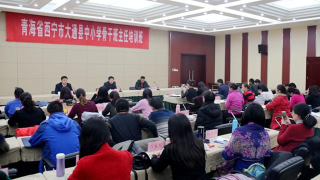 青海省西宁市大通县中小学骨干班主任培训班在我校举办
