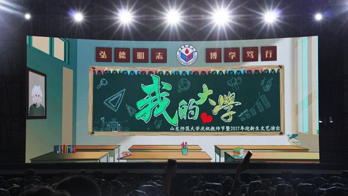 """学校举行""""我的大学""""庆祝教师节暨2017年迎新生文艺演出"""